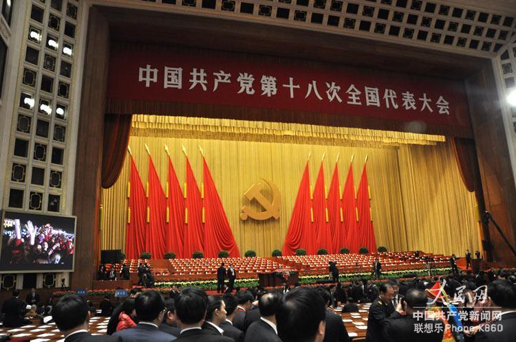 中国十八大报告_组图:中国第十八次全国代表大会现场人民网现场直播