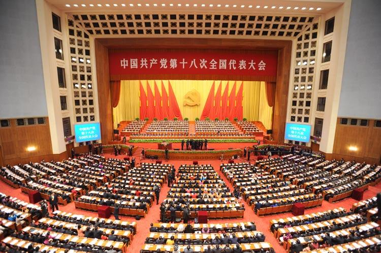 十八大会议主要议题_图:中国共产党第十八次全国代表大会在北京隆重开幕--十八大 ...