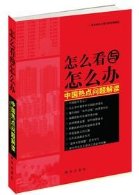 怎么看与怎么办——中国热点问题解读当前我国经济总体运行平稳,经济增速处于合理区间,经济发展具备很大潜力,但同时国内经济发展面临的国际环境严峻,经济发展面临的困难和挑战增多…
