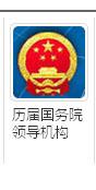历届全国政协主席 - 蓝天碧海的博客 - 蓝天碧海的博客