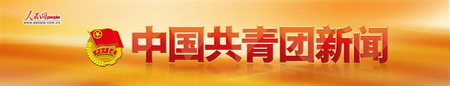 习近平:紧跟党走在时代前列走在青年前列在实现中华民族伟大复兴的征途中续写新光荣
