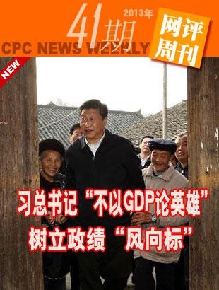 不以gdp论英雄_杨伟民:不以GDP论英雄,也不能简单以其他指标论英雄 深谈