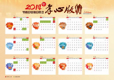 """2014年节假日安排日历之""""孝心版""""图片"""