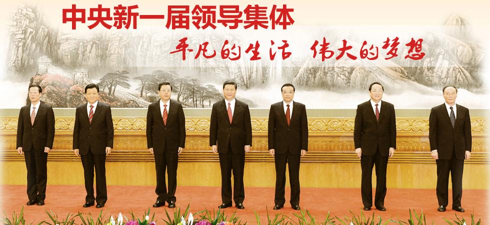 中央农村工作会议在北京举行习近平李克强作重要讲话