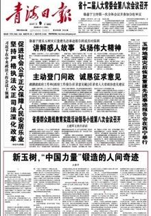【党报早读】广西42名厅级领导干部任职前公