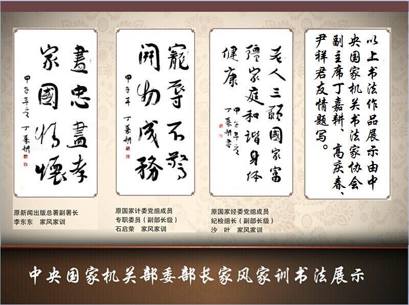 組圖:中央國家機關部委部長家風家訓書法展示圖片