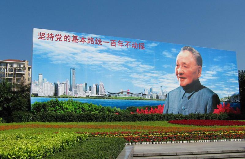 邓小平画像