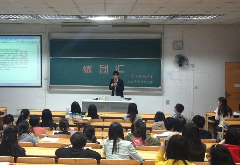 江苏南京河海大学企业管理学院 微团汇 引领思想,共话成长