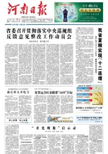 【党报早读】谭本宏少将任解放军驻港部队司令