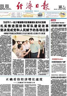 党报早读】甘肃省人大常委会决定任命夏红民为