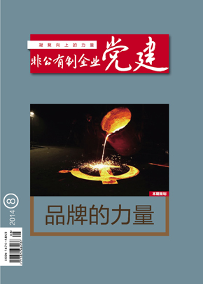 非公有制企业党建--期刊选粹--人民网