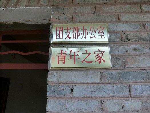 云南大理青禾早村团支部:通过村级团组织集体经济建设,促进村级团组织活动开展【3】
