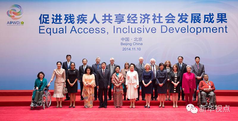 国家主席习近平夫人彭丽媛同参加2014年亚太经合组织领导人非正式图片