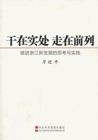 《干在实处 走在前列——推进浙江新发展的思考与实践》