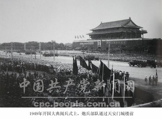 1949年开国大典阅兵式上
