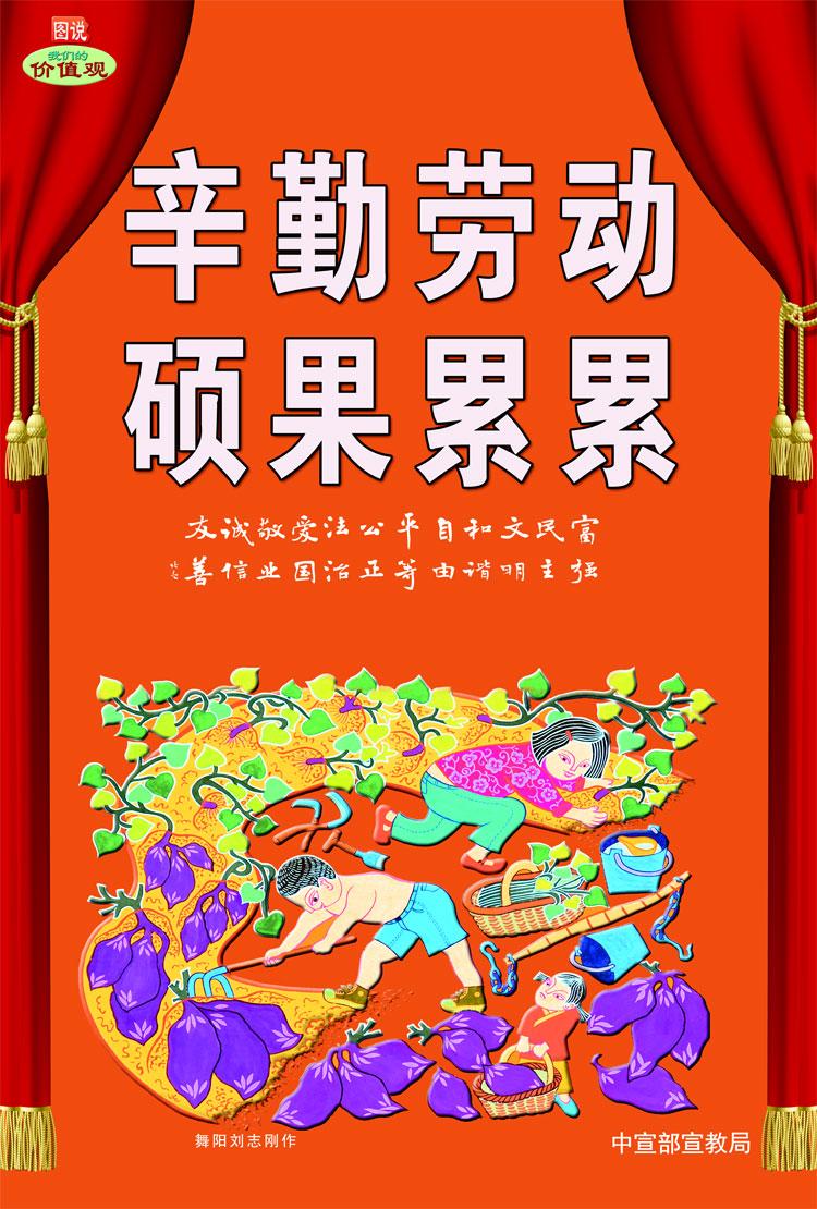 劳动铸就中国梦
