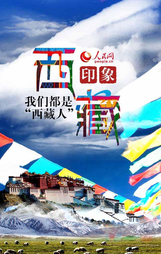 """高清组图:印象西藏·我们都是""""西藏人"""""""