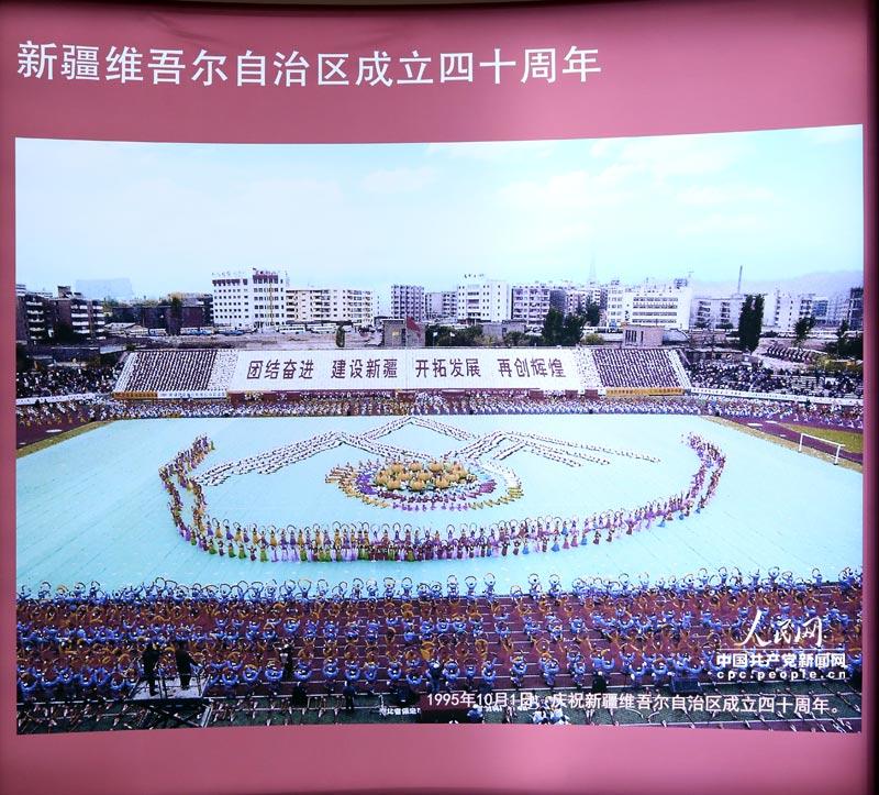 组图:新疆维吾尔自治区成立60周年成就展·历程篇