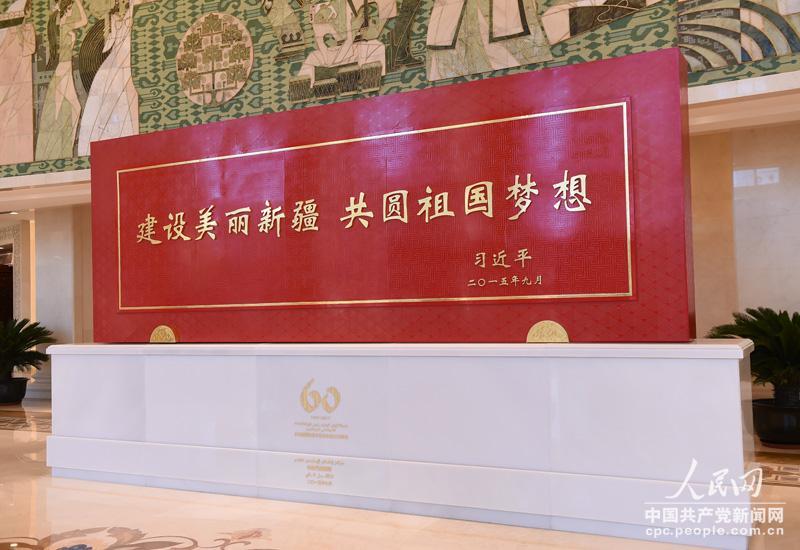 【高清组图】中央代表团赠送给新疆维吾尔自治区的礼物