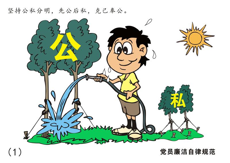 漫画《中国共产党廉洁自律准则》