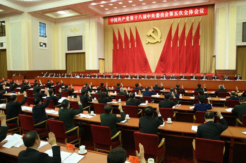 中国共产党第十八届中央委员会第五次全体会议,于2015年10月26日