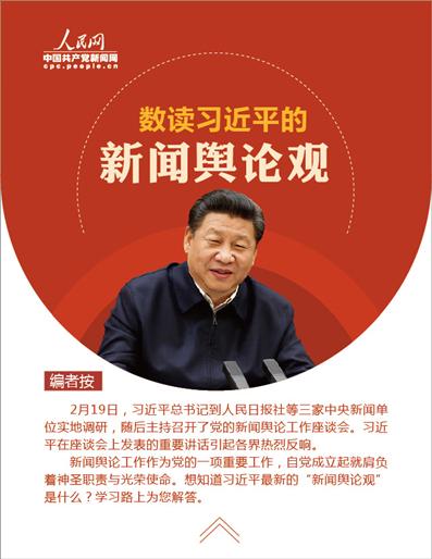 【图解】数读习近平总书记的新闻舆论观2月19日,习近平总书记到人民