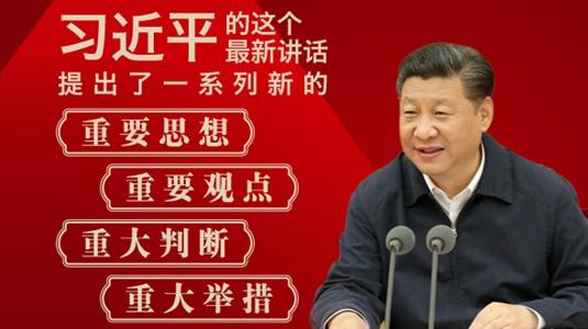 图解:习近平省部级主要领导干部专题研讨班最新讲话