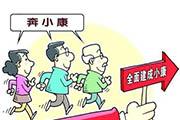 """七、为决胜全面小康实现中国梦而奋斗  到2020年全面建成小康社会,是党向人民、向历史作出的庄严承诺。改革开放之初,邓小平提出到20世纪末""""在中国建立一个小康社会""""的奋斗目标,这个目标如期实现。"""