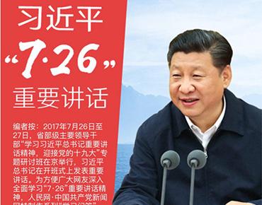 """""""学习问答""""之习近平""""7・26""""重要讲话(三)"""