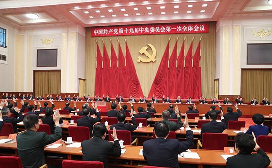 10月25日,中国共产党第十九届中央委员会第一次全体会议在北京人民大会堂举行。 新华社记者 刘卫兵 摄