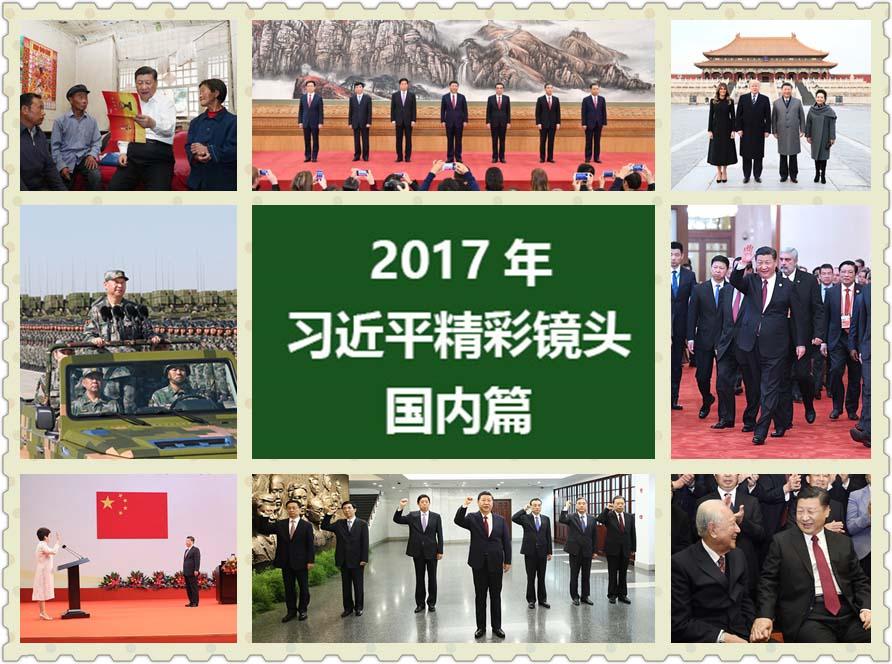 高清图集:2017年习近平精彩镜头回顾(国内篇)