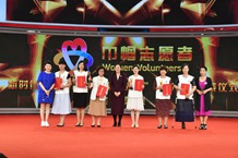 为巾帼志愿者颁奖