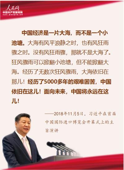 习近平进博会演讲金句速览:要开放不要封闭,要合作不要对抗,要共赢不要独占
