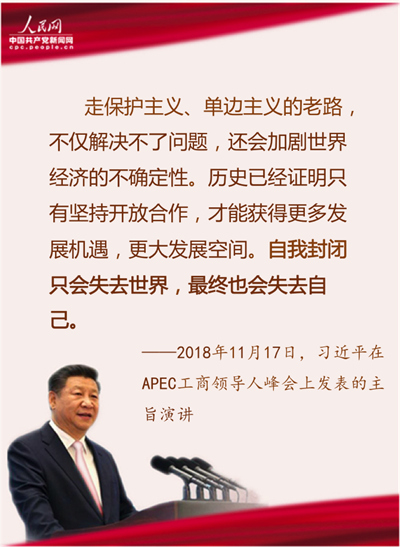习近平APEC工商领导人峰会演讲金句: