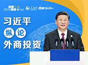 习近平纵论外商投资