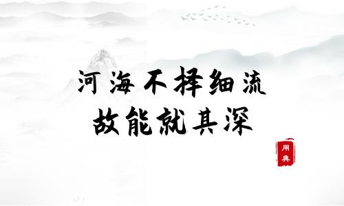 字字珠玑,品读今年以来习近平引用的那些诗词典故(二)