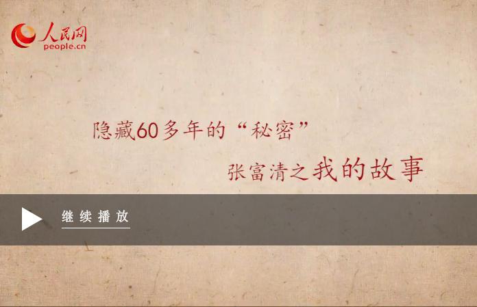 深藏功名的60多年 张富清之人生故事