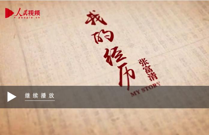 张富清:我的经历