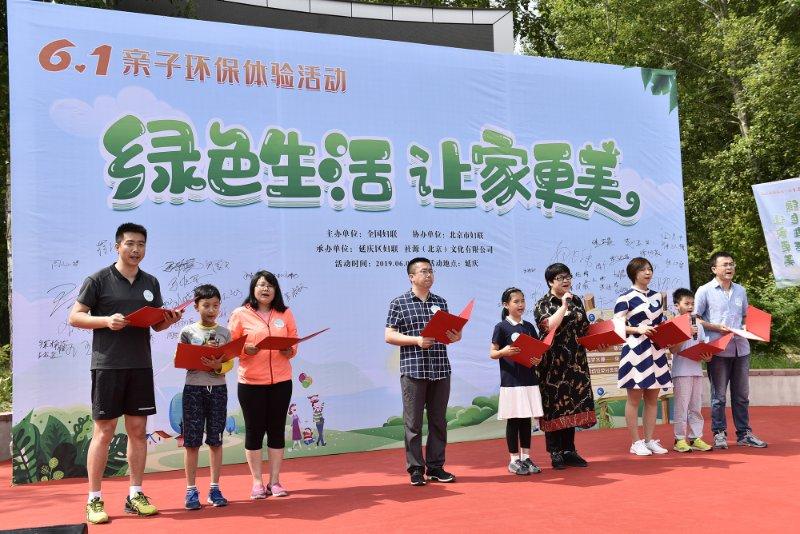 """""""绿色生活 让家更美""""——""""六一""""亲子环保体验活动在北京延庆举行"""