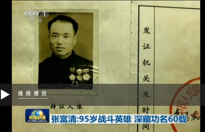 95岁战斗英雄 深藏功名60载
