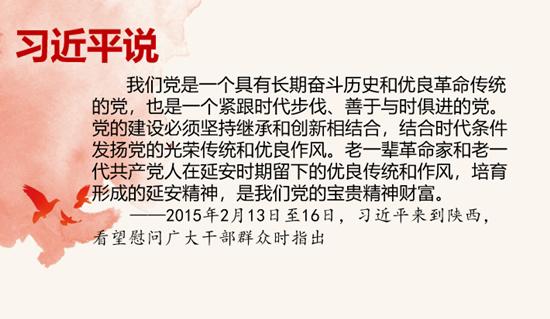 精神的力量!习近平谈中国共产党人的初心