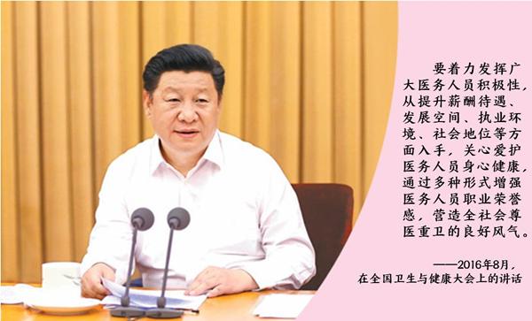 中国医师节一同重温习近平勉励医务人员的暖心话