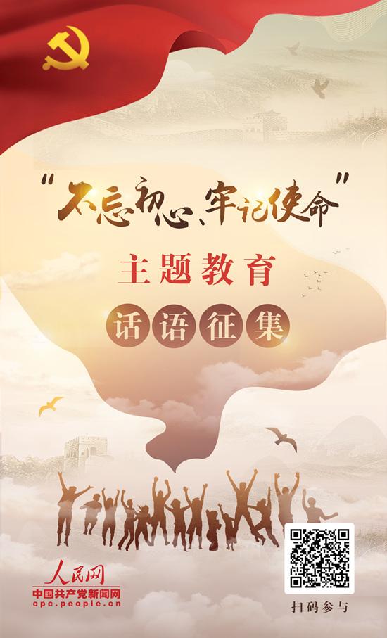 """""""不忘初心、牢记使命""""主题教育话语征集活动今日上线"""