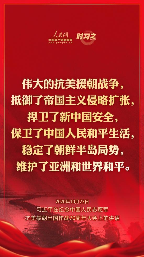 海报|习近平:伟大抗美援朝精神跨越时空、历久弥新
