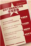 �^力�Z取全(quan)面建�O(she)社��主�x�F(xian)代化��家新�倮� 全(quan)��各族人民��俑鞣N(zhong)�L�U挑�穑��槿�(quan)面建�O(she)社��主�x�F(xian)代化��家�_好局、起(qi)好步,具有重(zhong)要意�x。�c(dian)�粝�(xia)�d(zai)PDF版
