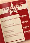 不����F(xian)人民�γ篮�meng)畹de)向往 我���h(dang)�槿嗣穸�生、因人民而�d,�F�Y��(dai)�I人民跨�^一(yi)道(dao)又一(yi)道(dao)�峡玻�取得一(yi)huan) 忠yi)huan)鍪?5dian)�粝�(xia)�d(zai)PDF版