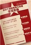 年(nian)�p干部要勇挑重(zhong)�� 想(xiang)干事能干事干成事 年(nian)�p干部只(zhi)有不�嗵岣呓�(jie)�Q���H���}能力,才能更(geng)好����F(xian)新�r代�h(dang)的(de)�v(li)史使命不懈�^斗。�c(dian)�粝�(xia)�d(zai)PDF版