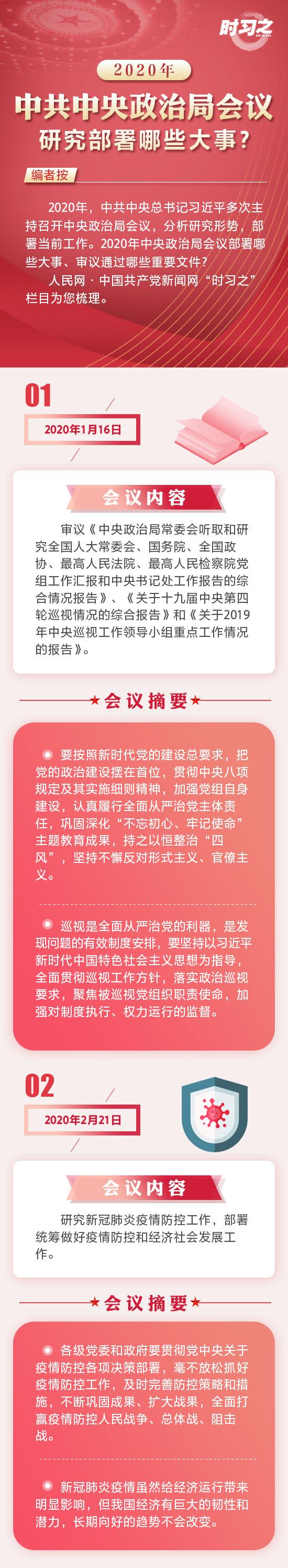 习近平对政法工作作出重要指示 向全国人民警察致以诚挚的慰问