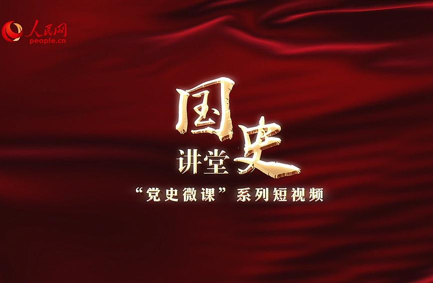 "��史�v堂第二季  ""�h(dang)史微�n""系列微��l"