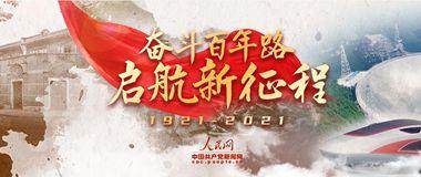 """1月18日,中宣部在国度博物馆进行""""格斗百年路 启航新征程""""大型主题采访勾当启动典礼。中共中央政治局委员、中宣部部长黄坤明出席并发言。"""